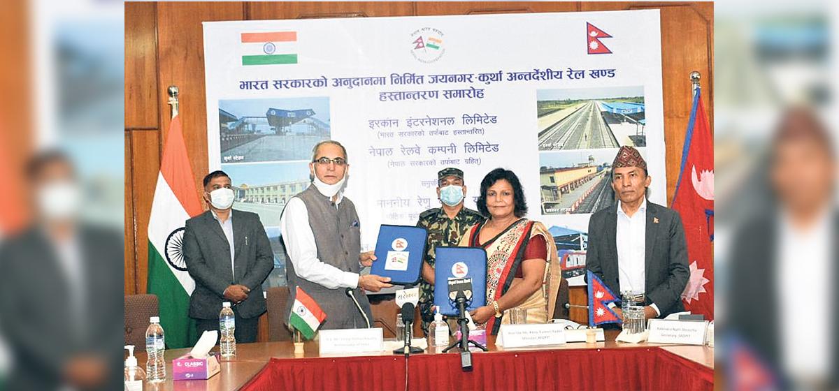 जयनगर–कुर्था रेलमार्ग हस्तान्तरण: सञ्चालनको टुंगो अझै लागेन